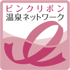 The hotel has been joined 'Pink Ribbon Onsen Accommodation Union'